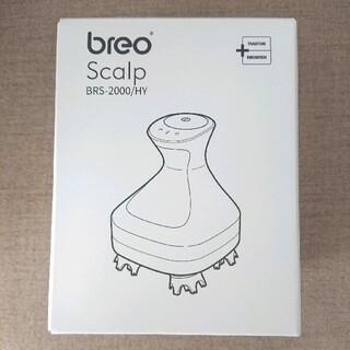 breoスカルプ ヘッドスパ BRA-2000/HY(スカルプケア)