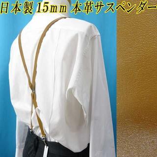 日本製 15mm サスペンダー 本革 レザー ALLレザー 茶(サスペンダー)