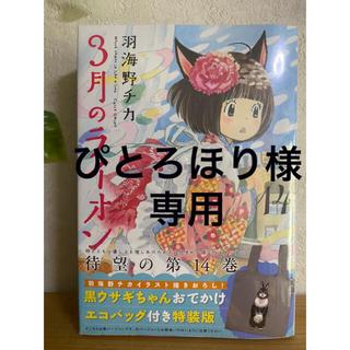 ハクセンシャ(白泉社)の3月のライオン14巻※エコバッグ付き特装版(女性漫画)