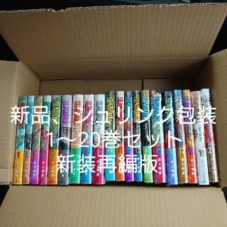 シュウエイシャ(集英社)のスラムダンク 新装再編版 1〜20巻セット 全巻新品(全巻セット)