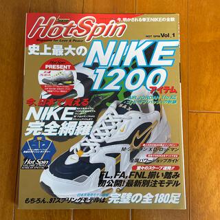 ナイキ(NIKE)のHot spin vol.1(趣味/スポーツ/実用)