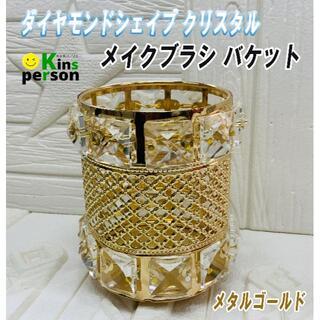 ★新品☆ダイヤモンドシェイプ クリスタル メイクブラシ バケット ゴールド(メイクボックス)