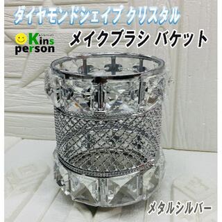 ★新品★ダイヤモンドシェイプ クリスタル メイクブラシ バケット シルバー(メイクボックス)