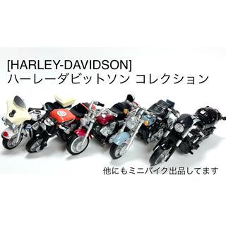 ハーレーダビッドソン(Harley Davidson)の[ハーレーダビットソン] ミニバイクフィギュア コレクション   5台(ミニカー)