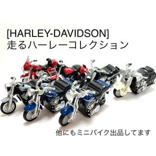 ハーレーダビッドソン(Harley Davidson)の[ハーレーダビットソン] 走るハーレーコレクション 7台(ミニカー)