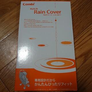 コンビ(combi)のコンビ マルチフィットレインカバー Rain Cover ベビーカー用(ベビーカー用レインカバー)
