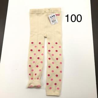 ミキハウス(mikihouse)の『新品』ミキハウス日本製キッズレギンス100サイズ(レッグウォーマー)