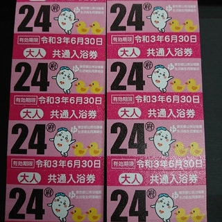 都内共通入浴券 10枚セット①(その他)