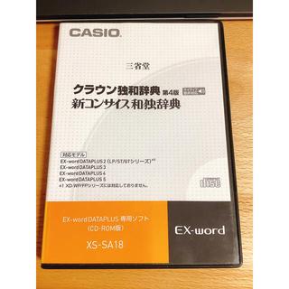 カシオ(CASIO)のCASIO EX-word クラウン独和辞典•新コンサイス和独辞典(語学/参考書)