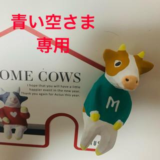 アクタス(ACTUS)の★専用★【アクタス】2021年ノベルティ 干支の木彫り人形 丑・牛(置物)
