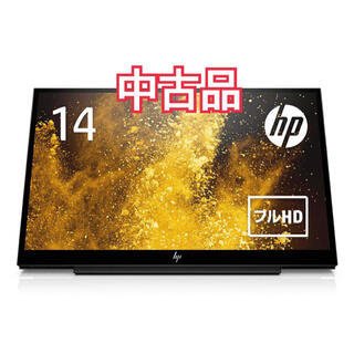 ヒューレットパッカード(HP)の【中古品】HP 14インチ モバイルディスプレイ(ディスプレイ)