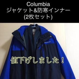 Columbia - コロンビア 冬用ジャケット & 防寒インナー (買得2枚セット)