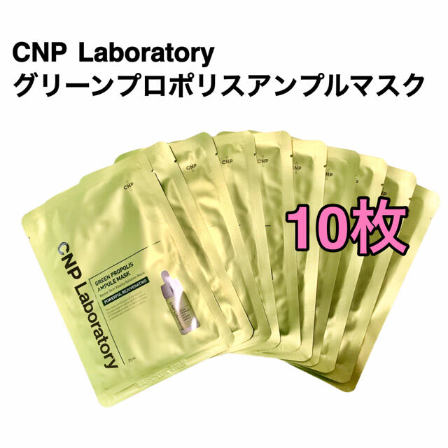 CNP(チャアンドパク)の10枚 CNP グリーン プロポリス アンプル パック 保湿 美白 しわ コスメ/美容のスキンケア/基礎化粧品(パック/フェイスマスク)の商品写真