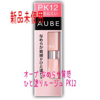 オーブ(AUBE)の【新品未使用】SOFINA オーブなめらか質感ひと塗りルージュ PK12(口紅)