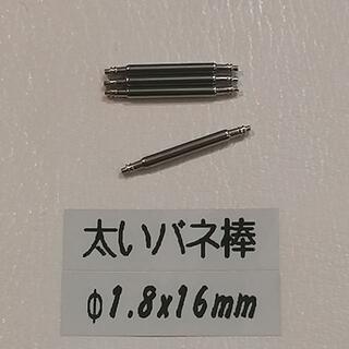 セイコー(SEIKO)のS1 太い バネ棒 Φ1.8 x 16mm用 4本 メンズ腕時計 ベルト 交換(腕時計(アナログ))