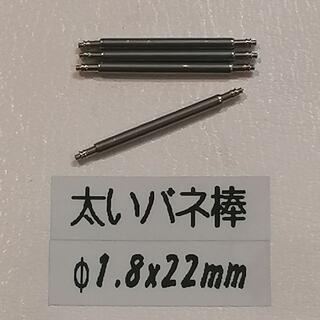 セイコー(SEIKO)のS4 太い バネ棒 Φ1.8 x 22mm用 4本 メンズ腕時計 ベルト 交換(腕時計(アナログ))