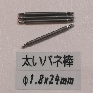 セイコー(SEIKO)のS5 太い バネ棒 Φ1.8 x 24mm用 4本 メンズ腕時計 ベルト 交換(腕時計(アナログ))