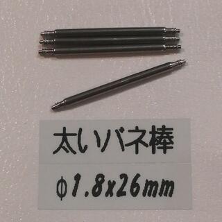セイコー(SEIKO)のS6 太い バネ棒 Φ1.8 x 26mm用 4本 メンズ腕時計 ベルト 交換(腕時計(アナログ))