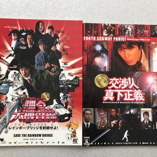 踊る大捜査戦シリーズ パンフレット2冊セット(印刷物)