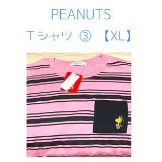 ピーナッツ(PEANUTS)のPEANUTS * SNOOPY * スヌーピーTシャツ 【XL】③(Tシャツ/カットソー(半袖/袖なし))