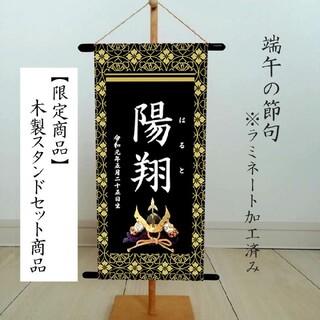 ★じゅな様専用 名前旗 端午の節句 ※スタンドセット商品 黒2(命名紙)