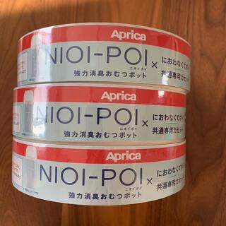 アップリカ(Aprica)のmr様専用 におわなくてポイ ニオイポイ カセット 3つ(紙おむつ用ゴミ箱)