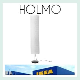 イケア(IKEA)の新品未使用【IKEA】HOLMO フロアスタンド ライト(フロアスタンド)