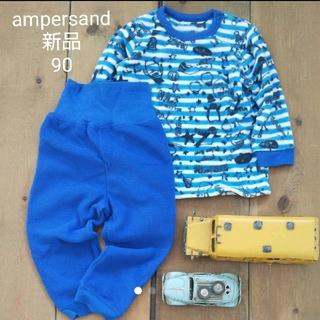 アンパサンド(ampersand)の新品 90センチ AMPERSAND アンパサンド フリース 起毛  パジャマ(パジャマ)