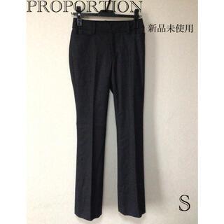 プロポーション(PROPORTION)の⭐︎新品未使用⭐︎PROPORTION ズボン sizeS(カジュアルパンツ)