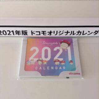 エヌティティドコモ(NTTdocomo)のdocomoカレンダー(カレンダー/スケジュール)