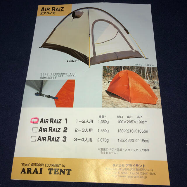 ARAI TENT(アライテント)のエアライズ1 アライテント オレンジ スポーツ/アウトドアのアウトドア(テント/タープ)の商品写真