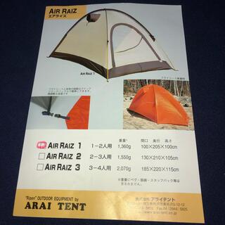 アライテント(ARAI TENT)のエアライズ1 アライテント オレンジ(テント/タープ)