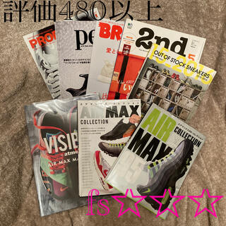 ナイキ(NIKE)のスニーカー関連書籍 雑誌セット おまけ付き(スニーカー)