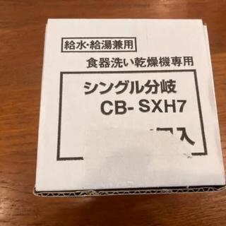 パナソニック(Panasonic)のパナソニック 分岐水栓 食器洗浄機用 CB-SXH7 新品未使用(食器洗い機/乾燥機)