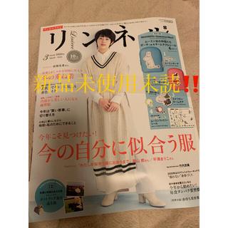 タカラジマシャ(宝島社)のリンネル 2020年 3月号 雑誌のみ 高畑充希 竹内涼真(ファッション)