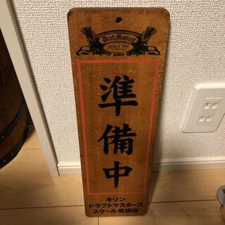キリン(キリン)のKIRIN【キリン】の業務用木製プレート(ビール)