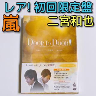 アラシ(嵐)のDOOR TO DOOR 初回限定盤 DVD 美品! 嵐 二宮和也 ドラマ(TVドラマ)