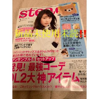 タカラジマシャ(宝島社)のsteady 2016年 3月号 雑誌のみ 有村架純 E-girls 石原さとみ(ファッション)