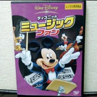 ディズニー(Disney)のディズニーのミュージック・ファン DVD(キッズ/ファミリー)