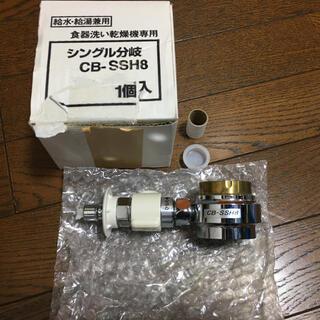 パナソニック(Panasonic)のtakemoto様専用CB-SSH8 分岐水栓 [食器洗い乾燥機用]パナソニック(食器洗い機/乾燥機)