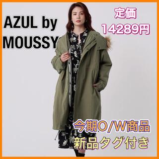 アズールバイマウジー(AZUL by moussy)の新品タグ付き♡AZUL BY MOUSSY オーバーモッズコート S カーキ(モッズコート)