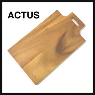 アクタス(ACTUS)のACTUS アクタス カッティングボード キッチン インテリア(収納/キッチン雑貨)