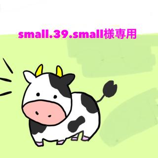 small.39.small様専用(ランドセル)