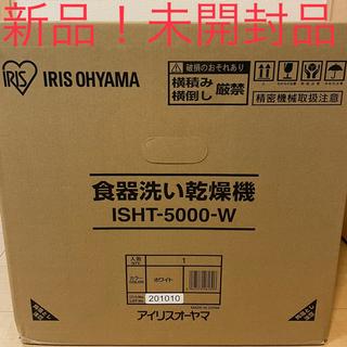 アイリスオーヤマ(アイリスオーヤマ)のmad82様専用 アイリスオーヤマ 食器洗い乾燥機 ISHT-5000-W(食器洗い機/乾燥機)
