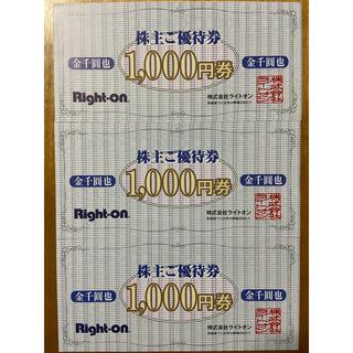 ライトオン(Right-on)のライトオン株主優待券Right-on1000×3 3000円分(ショッピング)
