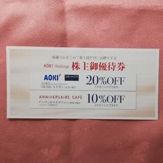 オリヒカ(ORIHICA)のAOKI アオキ 株主優待券 20%割引券 1枚 送料込(ショッピング)