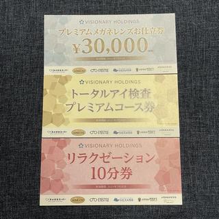 ビジョナリー 株主優待 プレミアムメガネレンズお仕立券 30000円 ほか 3枚(ショッピング)