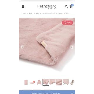 フランフラン(Francfranc)のFrancfranc フランフラン ヒーターブランケット(電気毛布)