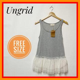Ungrid - アングリッド✨タンクトップ キャミソール✨新品未使用品✨美品✨チュール付 グレー