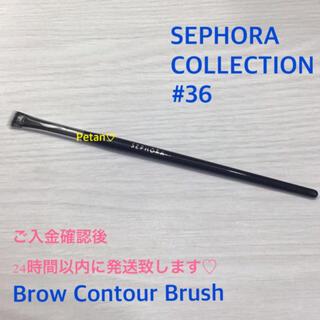 セフォラ(Sephora)のSEPHORA ブラシ #36♦セフォラ♦正規品♦アイブローブラシ♦アイブロウ(ブラシ・チップ)